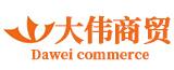 大偉商貿的logo