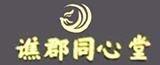譙郡同心堂的logo